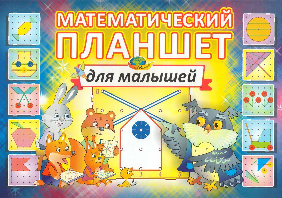 Корвет Обучающая игра Математический планшет для малышей корвет обучающая игра математический планшет для малышей