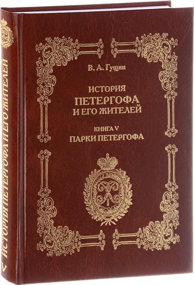 В. А. Гущин История Петергофа и его жителей. Книга 5. Парки Петергофа