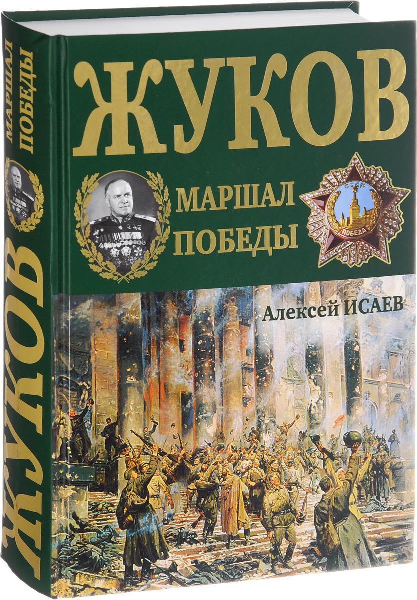 Алексей Исаев Г. К. Жуков. Маршал Победы