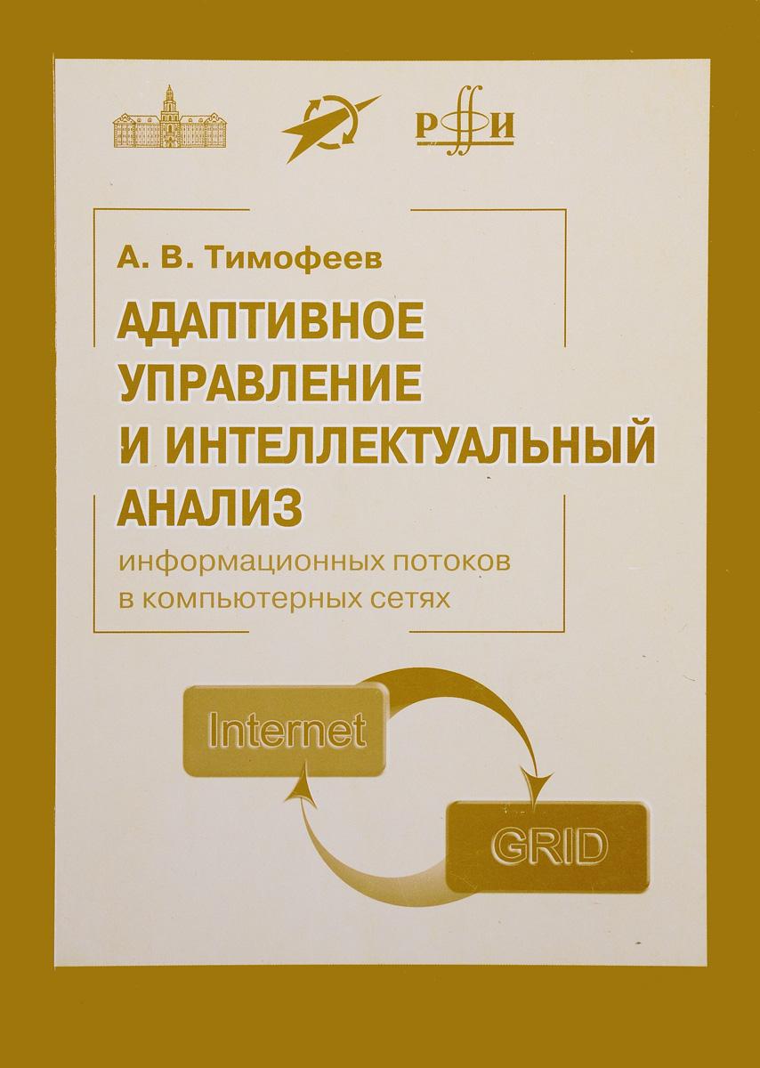 А. В. Тимофеев Адаптивное управление и интеллектуальный анализ информационных потоков в компьютерных сетях гладкий а восстановление компьютерных данных