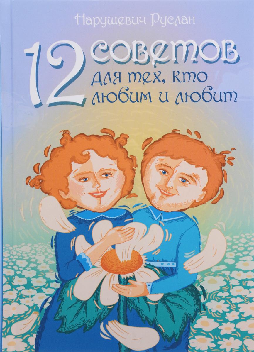 Нарушевич Руслан 12 советов для тех кто любим и любит нарушевич руслан 12 советов для тех кто любим и любит