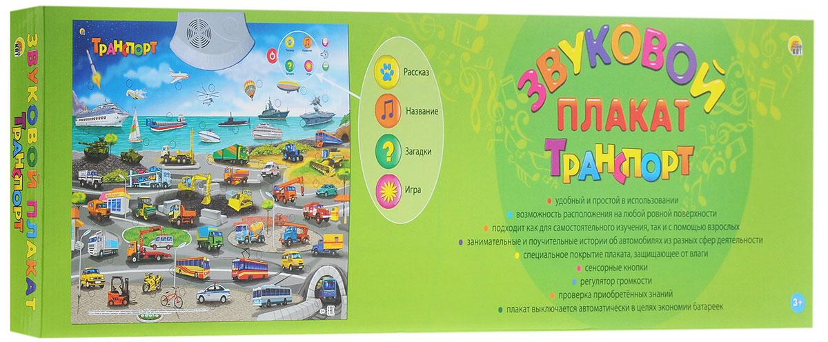 Рыжий Кот Обучающий плакат Транспорт цена и фото