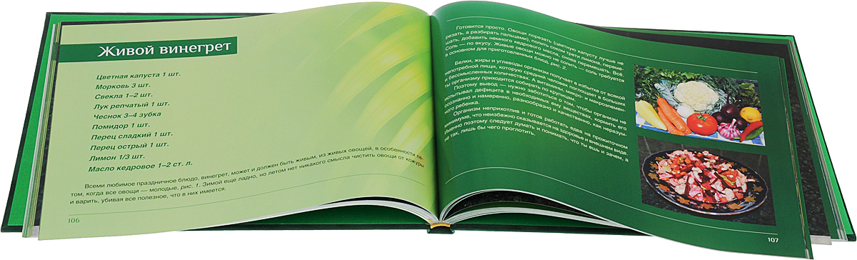 Азбука эко питания. ЧистоПитание (комплект из 2 книг)