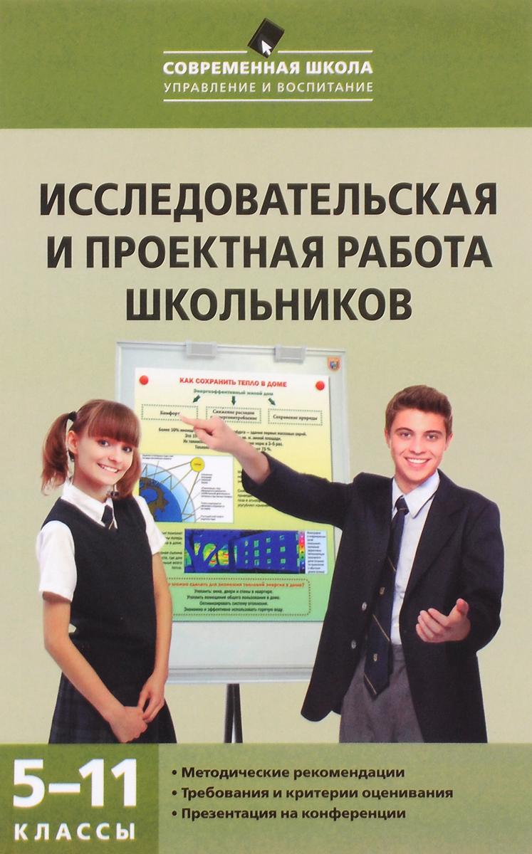 А. В. Леонтович, А. С. Саввичев Исследовательская и проектная работа школьников. 5-11 классы