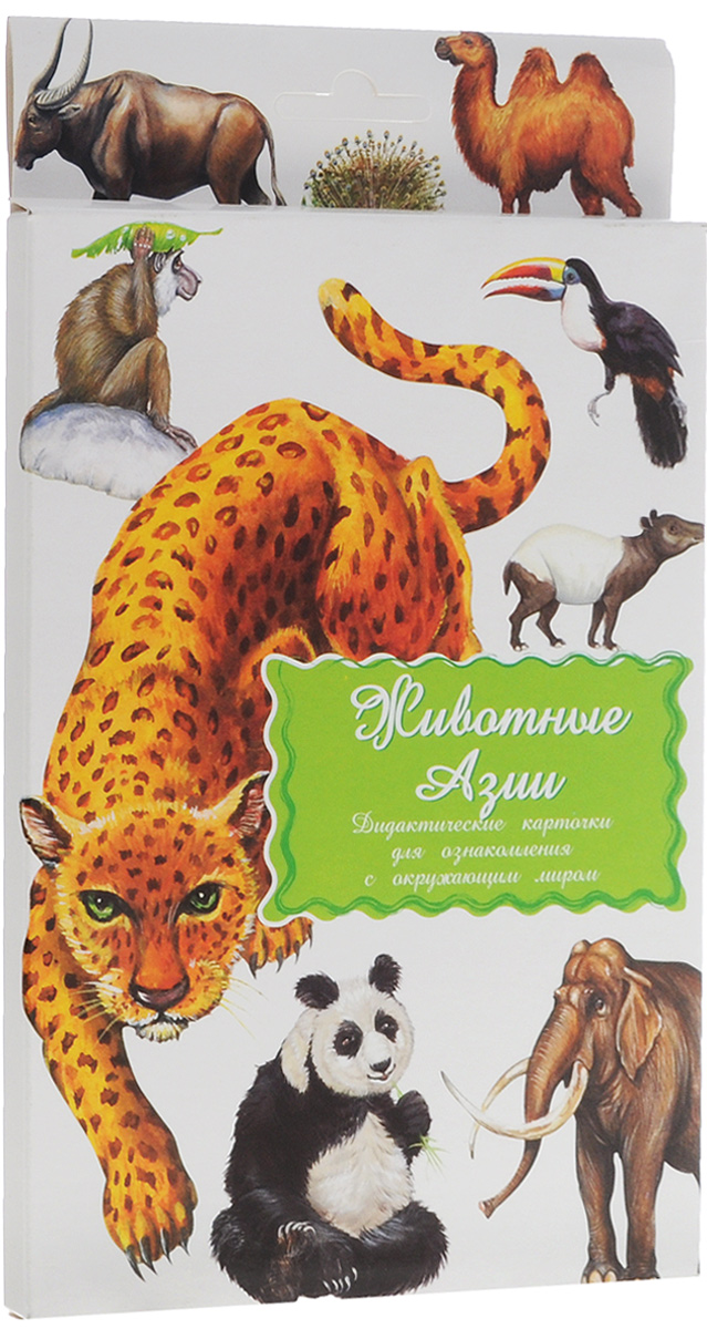 Маленький гений-Пресс Обучающие карточки Животные Азии раннее развитие маленький гений дидактические карточки животные азии