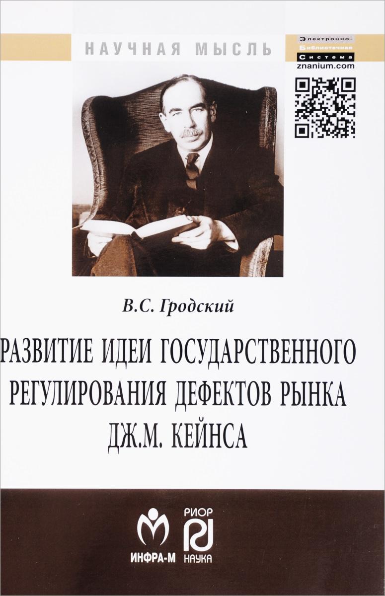 Развитие идеи государственного регулирования дефектов рынка Дж. М. Кейнса В монографии кратко и системно...