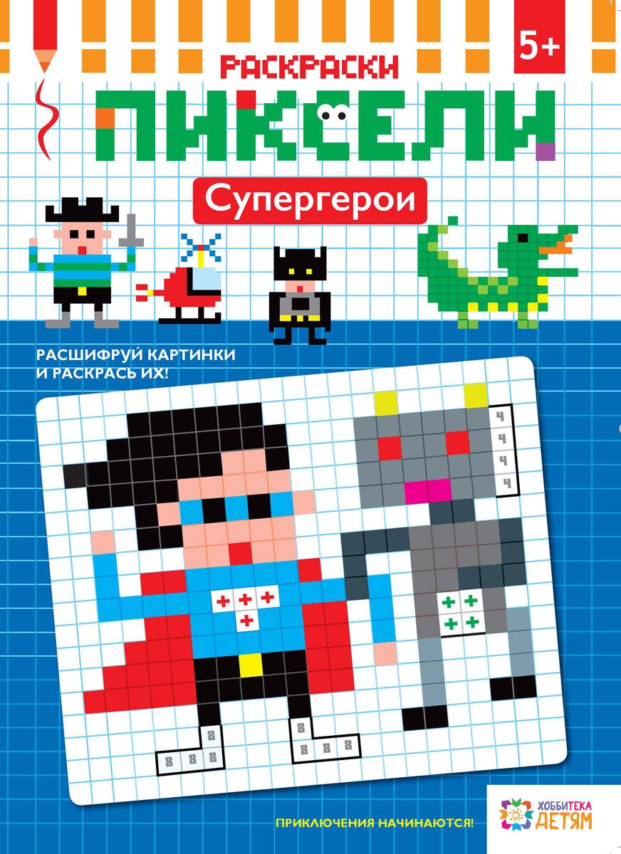 супергерои пиксели раскраски купить в интернет магазине Ozon с быстрой доставкой