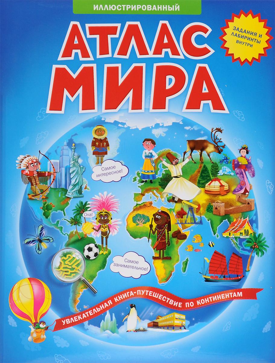 Наталья Псарева Атлас мира