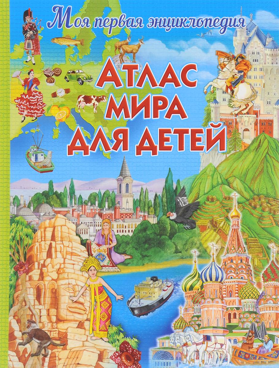 Атлас мира для детей