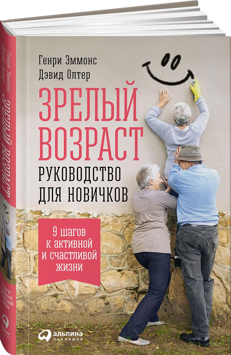 Генри Эммонс, Дэвид Олтер Зрелый возраст. Руководство для новичков. 9 шагов к активной и счастливой жизни