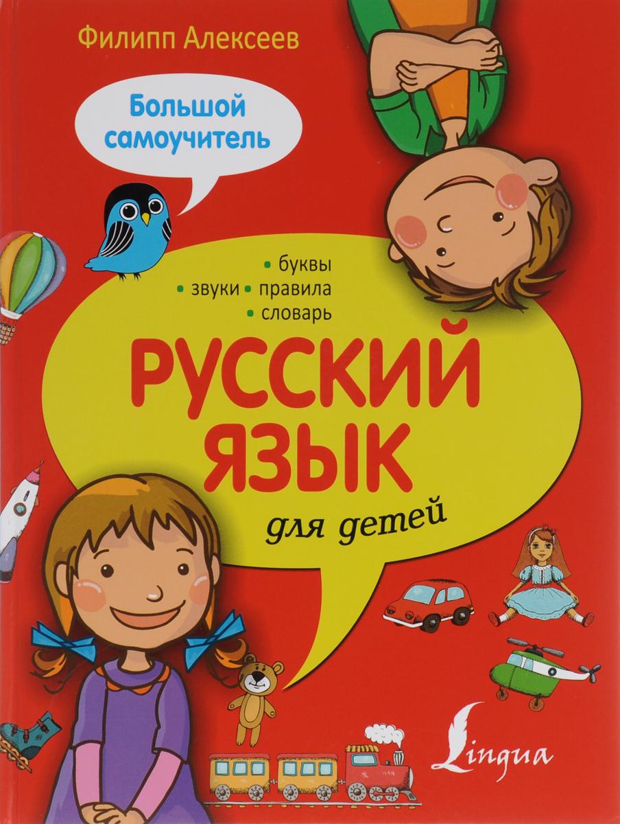 Филипп Алексеев Русский язык для детей. Большой самоучитель