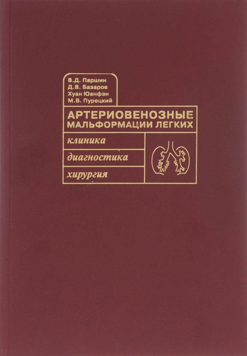В. Д. Паршин, Д. В. Базаров, Хуан Юанфэн, М. В. Пурецкий Артериовенозные мальформации легких. Клиника, диагностика, хирургия