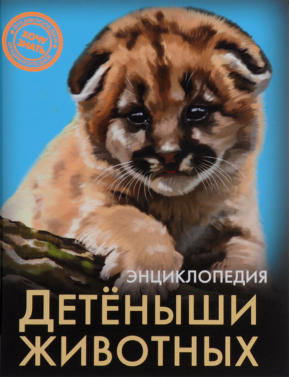 Леся Калугина Энциклопедия. Детеныши животных