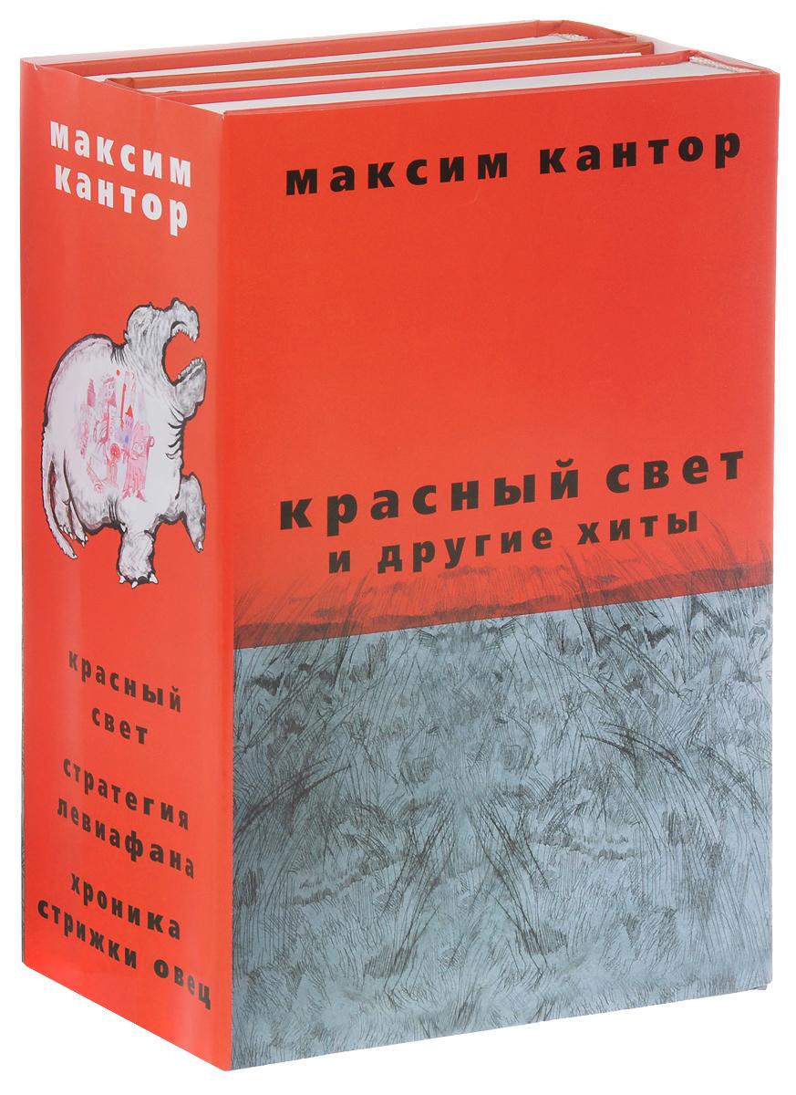 Максим Кантор Красный свет и другие хиты М. Кантора максим кантор красный свет
