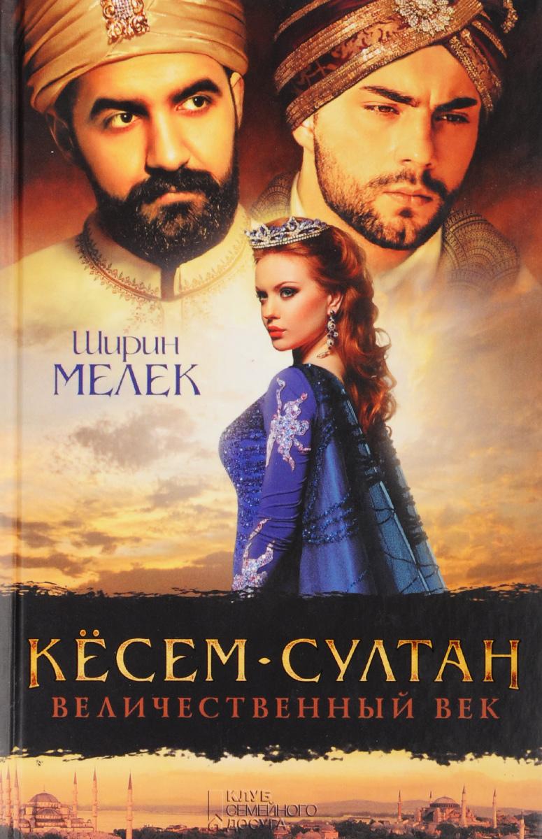 цены на Ширин Мелек, Эмине Хелваджи Кесем-султан. Величественный век  в интернет-магазинах