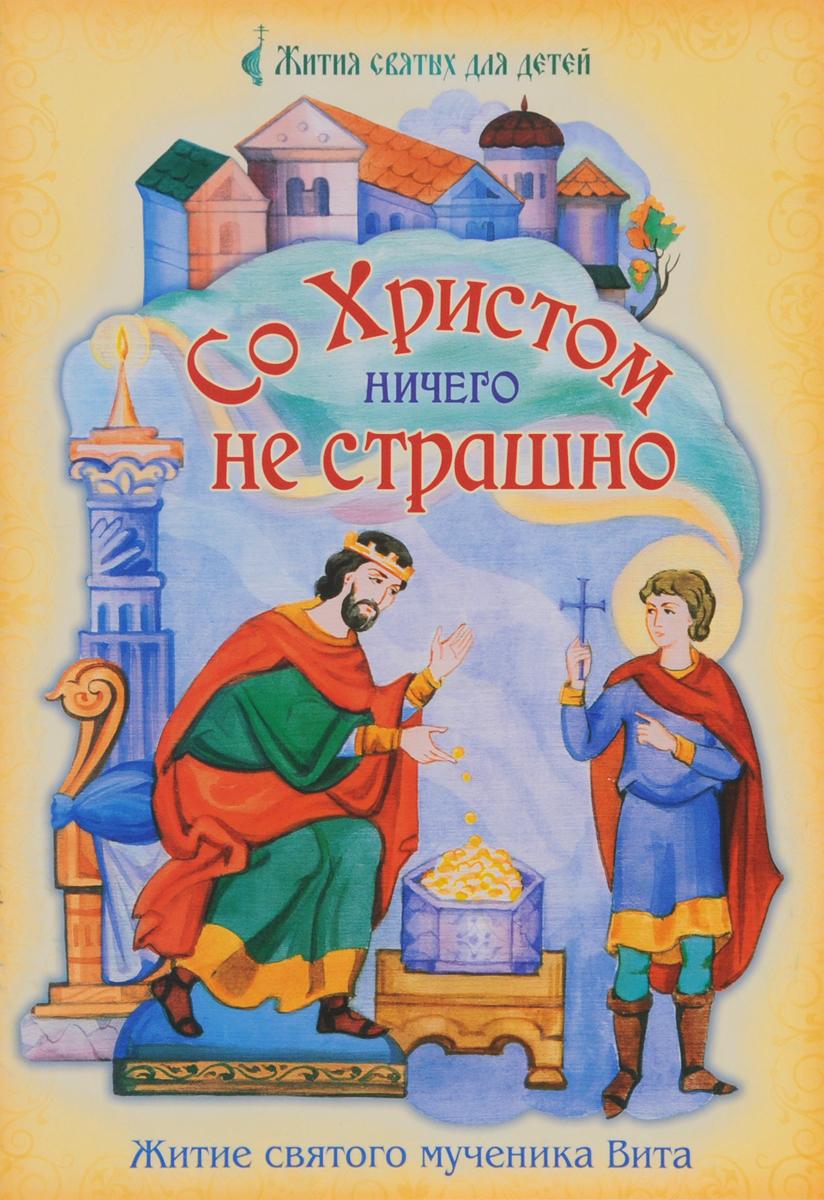 Светлана Кишкина Со Христом ничего не страшно. Житие святого мученика Вита мудрый юноша житие святого мученика василия мангазейского пострадавшего на пасху