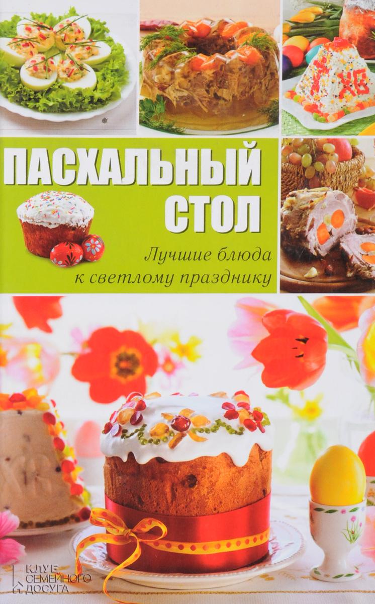 Анна. Вербицкая Пасхальный стол. Лучшие блюда к светлому празднику