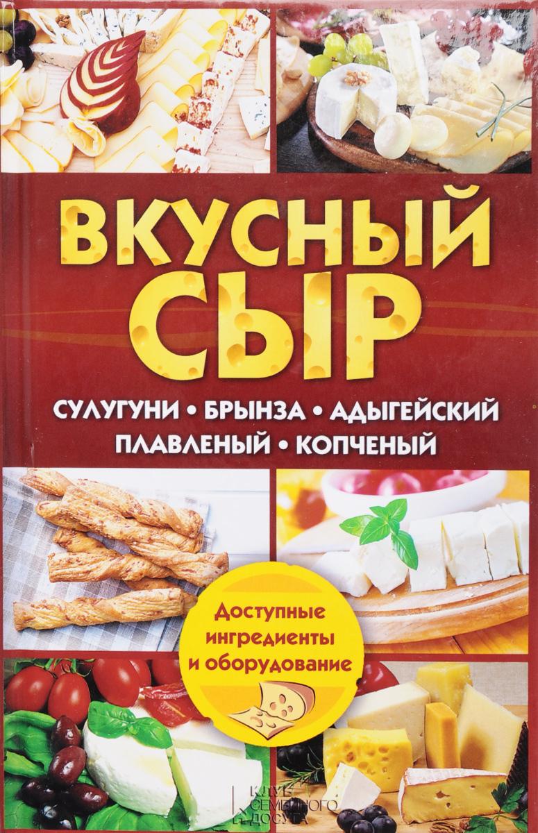 С. В. Семенова Вкусный сыр. Сулугуни, брынза, адыгейский, плавленый, копченый