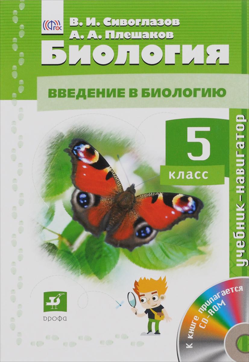 Сивоглазов В.И., Плешаков А.А. Биология. 5кл. Учебник-навигатор. Учебник + CD. (ФГОС)