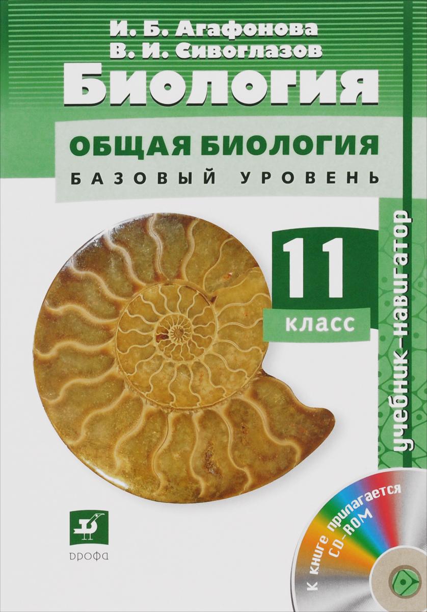 Сивоглазов В.И. и др. Биология.Навигатор.11кл. Учебник + CD Баз ур