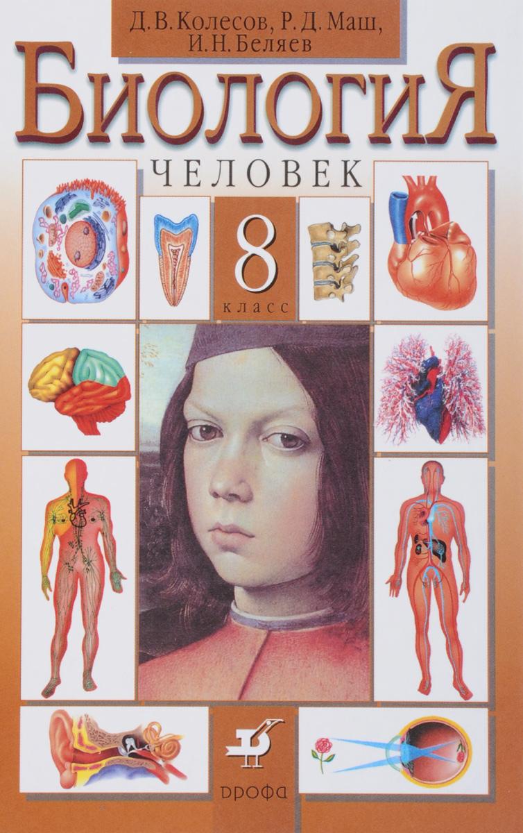 Колесов Д.В. и др. Биология.Человек.8кл. Учебник