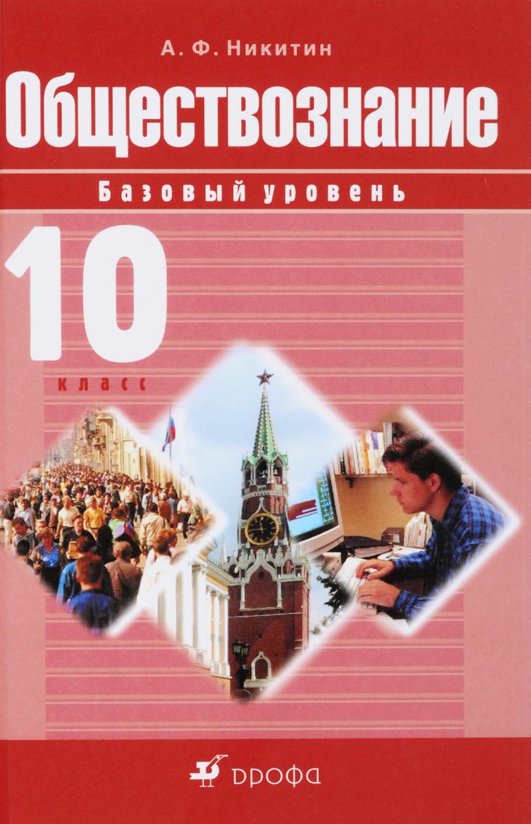 Никитин А.Ф. Обществознание. 10кл. Учебник.Базовый уровень.