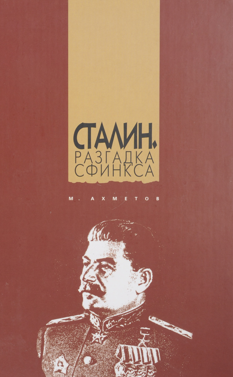 М. Ахметов Сталин. Разгадка Сфинкса