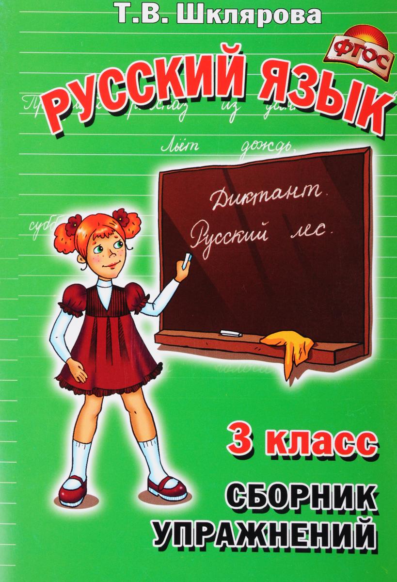 Т. В. Шклярова Русский язык. 3 класс. Сборник упражнений