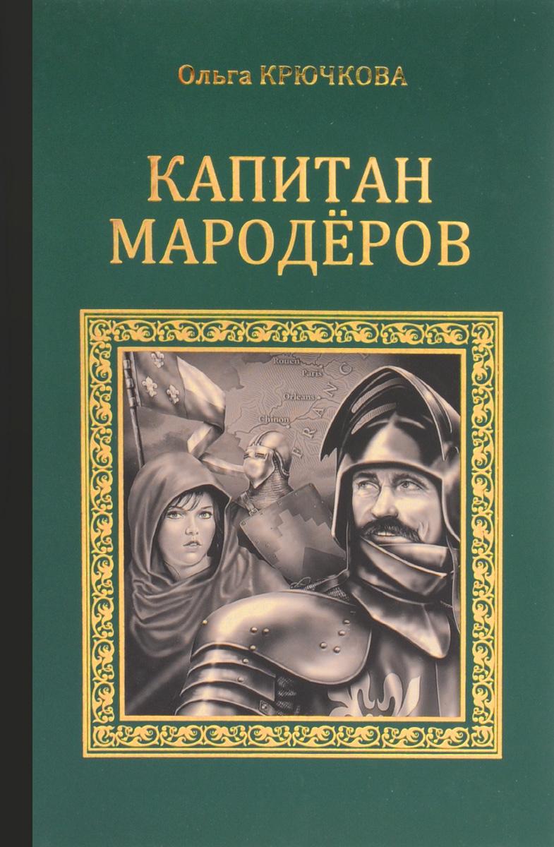 Ольга Крючкова Капитан мародеров