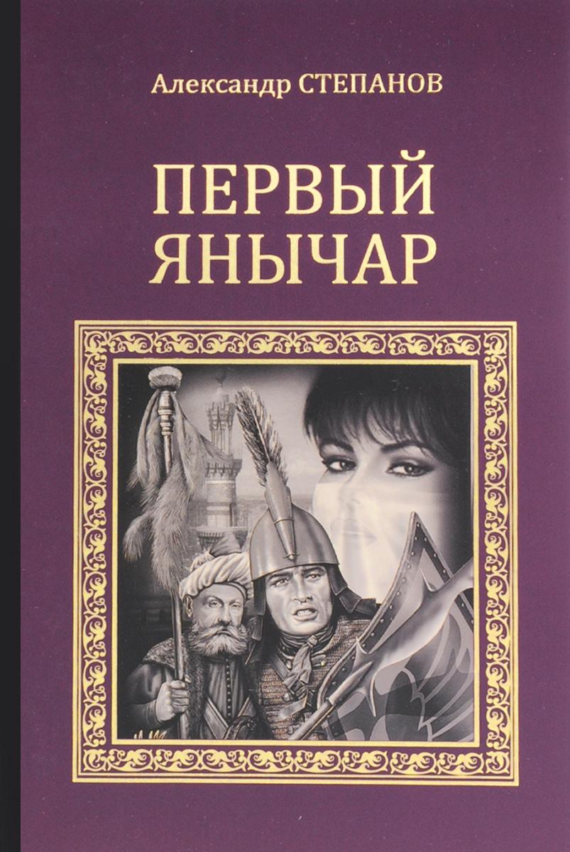 цены на Александр Степанов Первый янычар  в интернет-магазинах