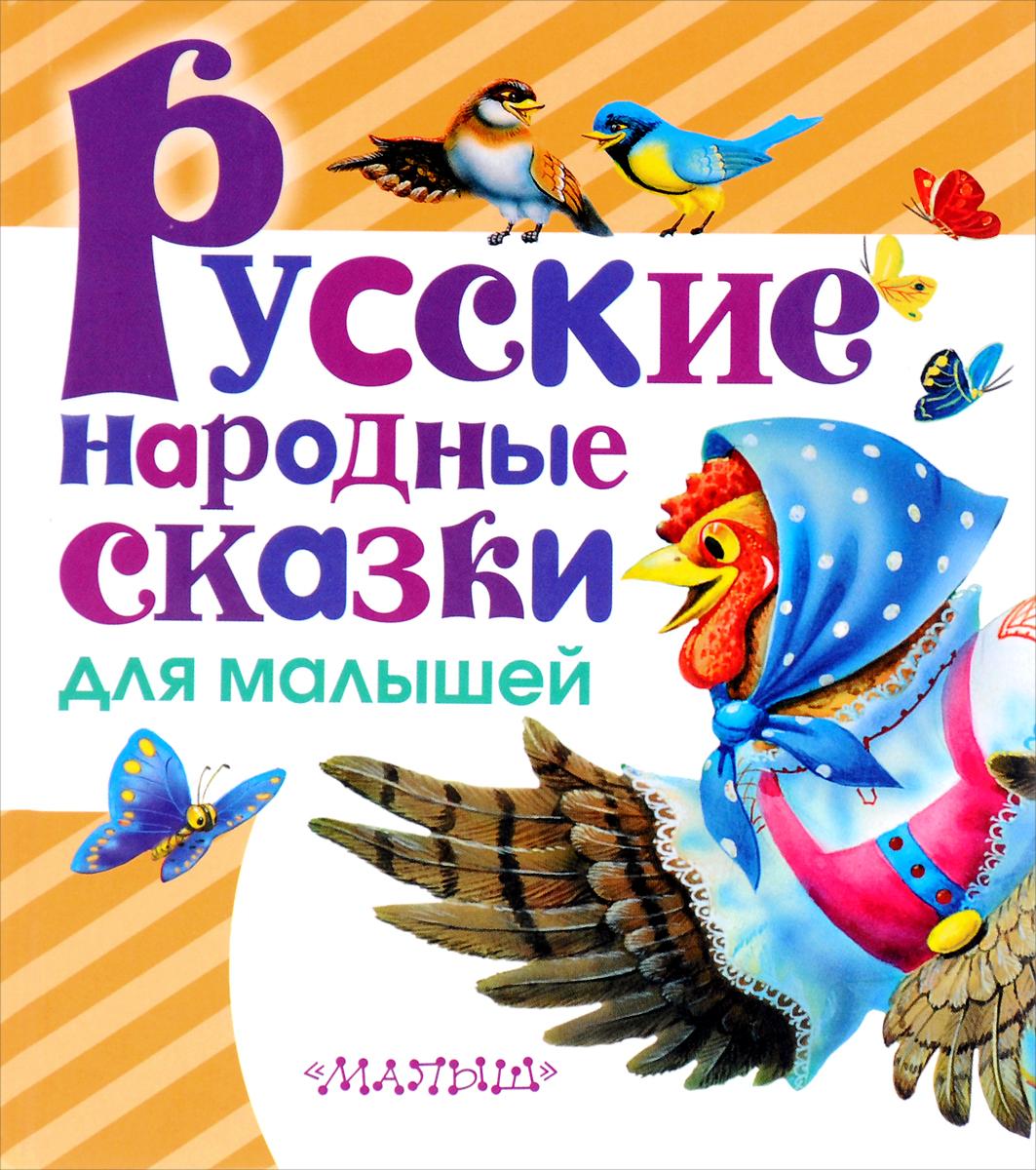 цены на Толстой Алексей Николаевич; Науменко Георгий Маркович Русские народные сказки для малышей  в интернет-магазинах