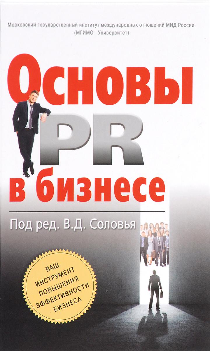 Основы PR в бизнесе с марков pr в россии больше чем pr технологии и версии