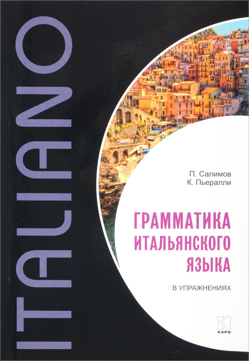 П. Салимов, К. Пьералли Грамматика итальянского языка в упражнениях