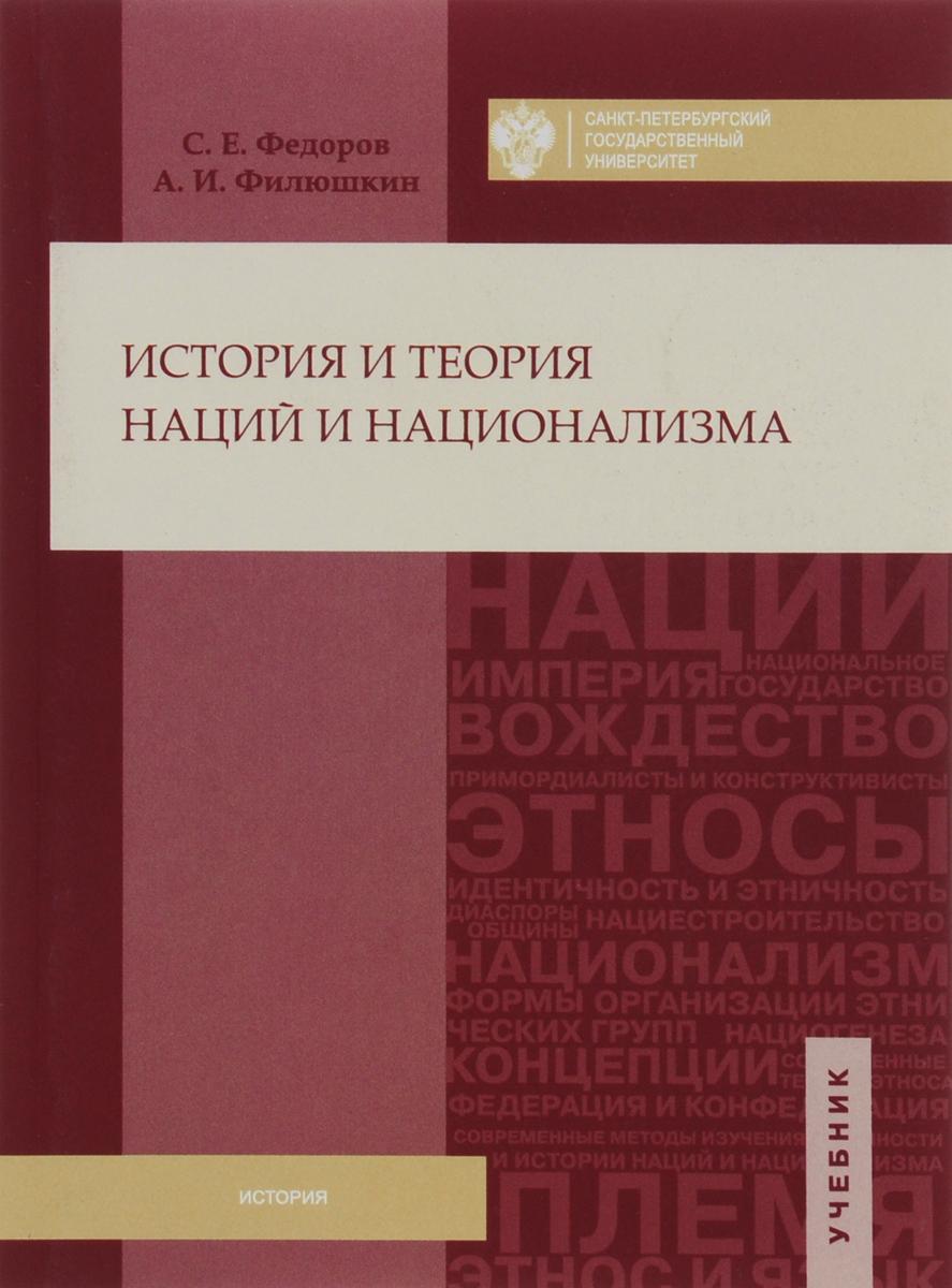 С. Е. Федоров, А. И. Филюшкин История и теория наций и национализма. Учебник