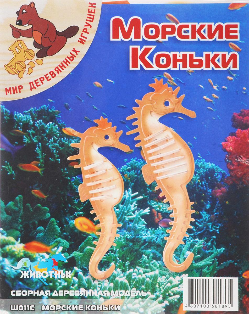 Мир деревянных игрушек Сборная деревянная модель Морские коньки цвет оранжевый конструкторы мир деревянных игрушек мди сборная модель ванная комната