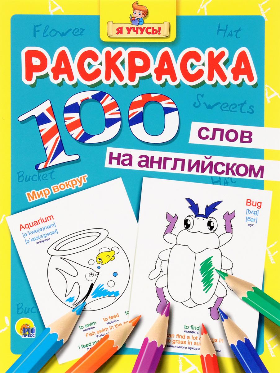 """Книга """"100 слов на английском. Мир вокруг. Раскраска ..."""