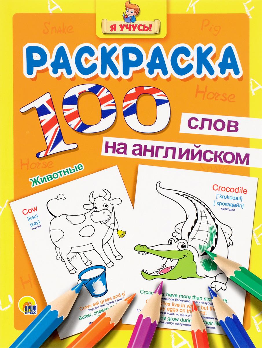 """Книга """"100 слов на английском. Животные. Раскраска"""""""