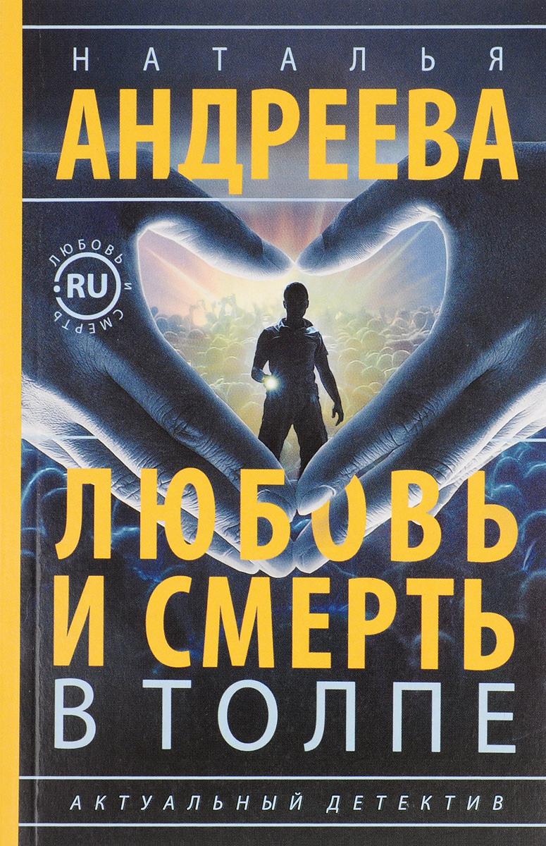 Наталья Андреева Любовь и смерть в толпе