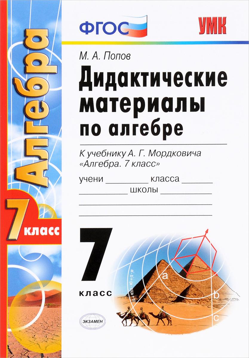 М. А. Попов Алгебра. 7 класс. Дидактические материалы. К учебнику А. Г. Мордковича