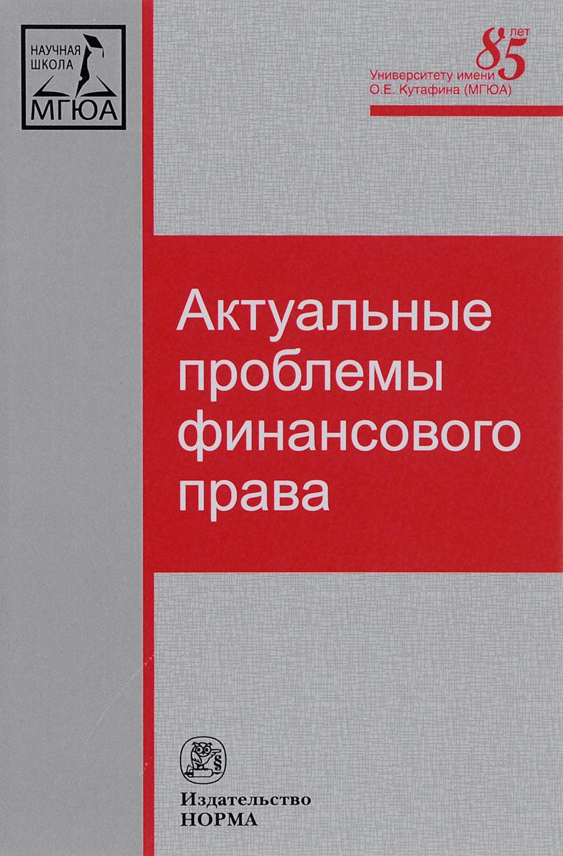 Актуальные проблемы финансового права д м львов курс финансового права