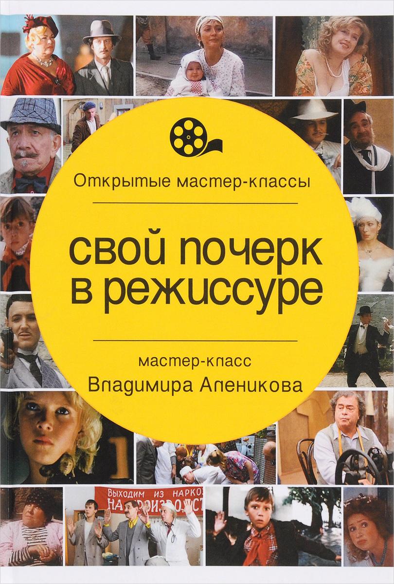все цены на В. Алеников Свой почерк в режиссуре онлайн
