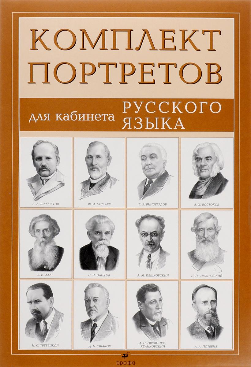 Абрамов Ф. А.. Компл.Портреты писателей для кабинета рус.яз.(12 портр.)