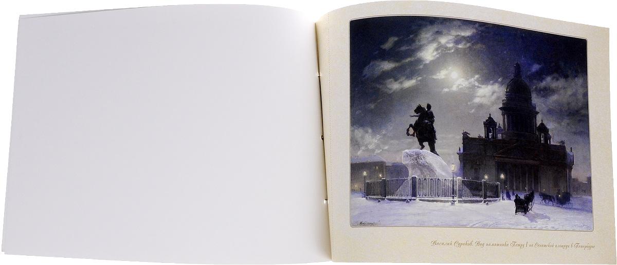 Книга Василий Суриков. Сказка о возвращенном времени