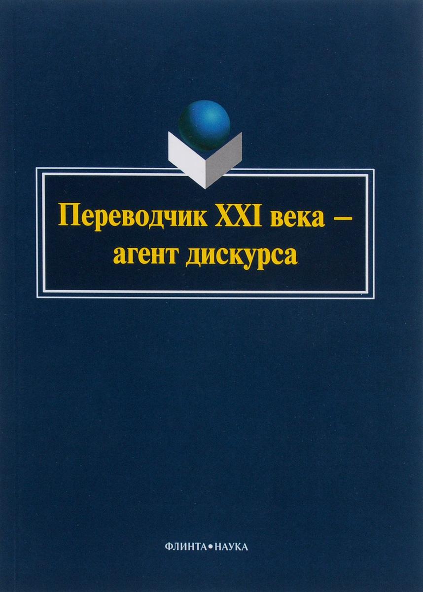 Переводчик XXI века - агент дискурса