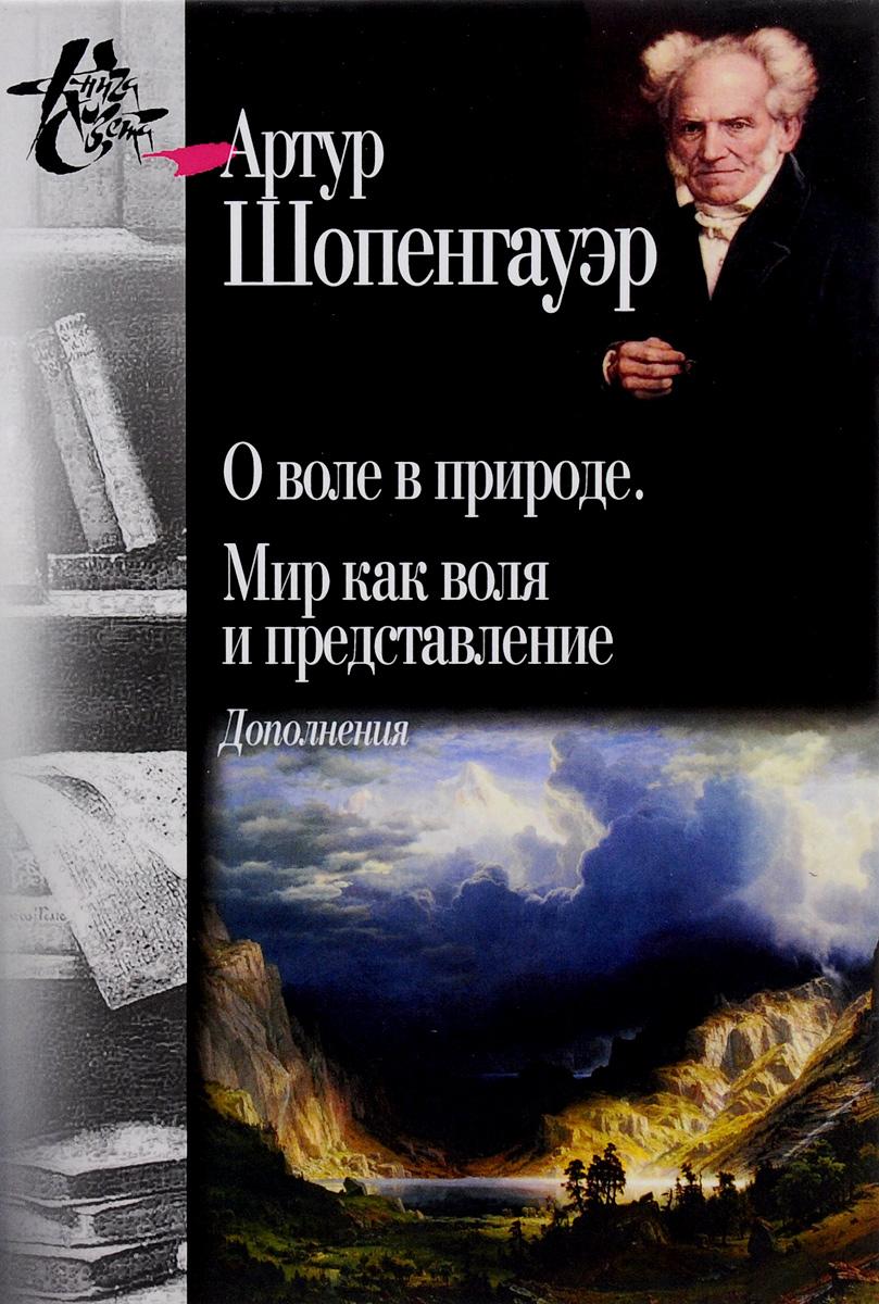 Артур Шопергауэр О воле в природе. Мир как воля и представление
