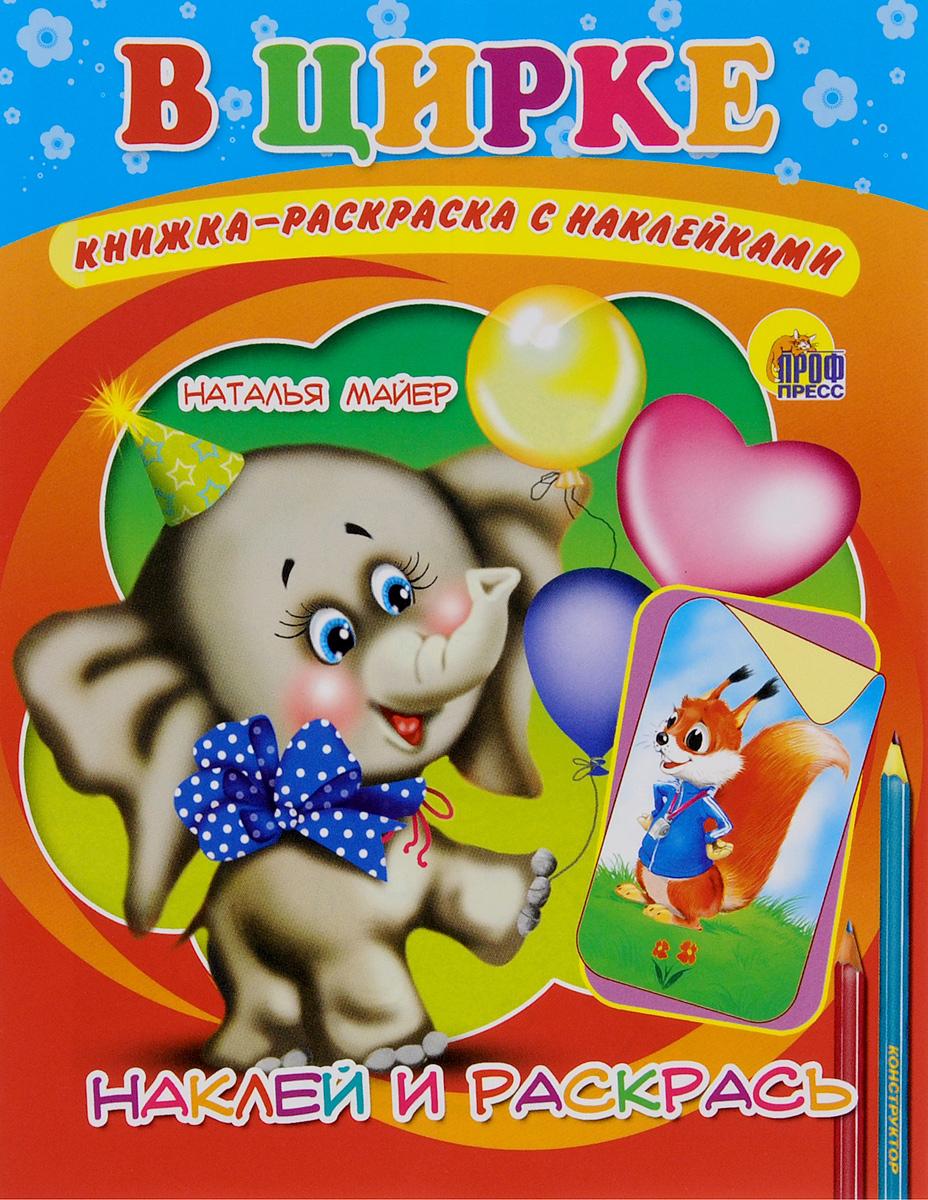 Наталья Майер В цирке. Книжка-раскраска с наклейками