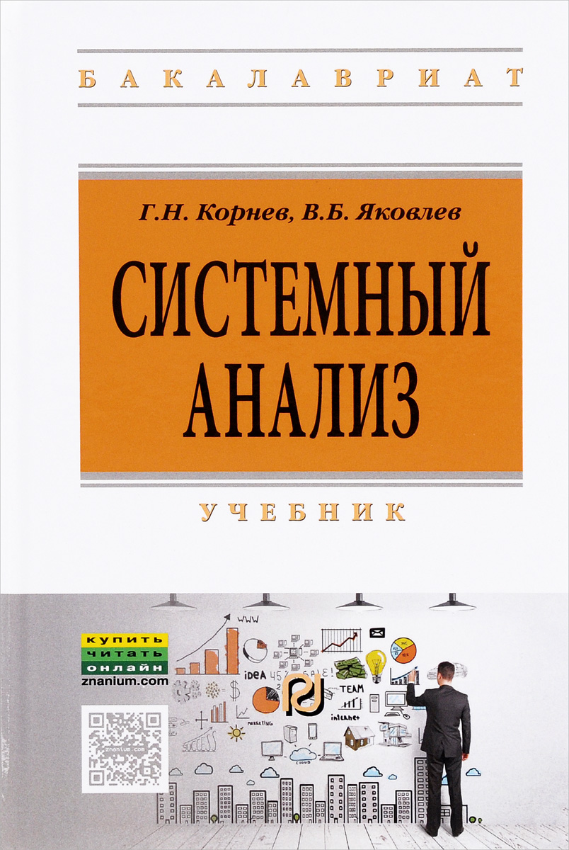 Г. Н. Корнев, В. Б. Яковлев Системный анализ. Учебник
