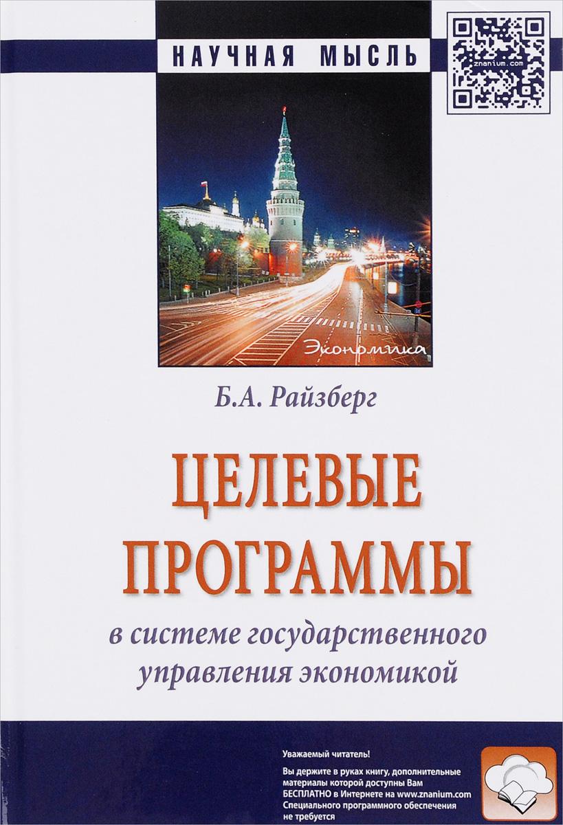 целевые программы в системе государственного управления экономики Основное содержание книги составляет...