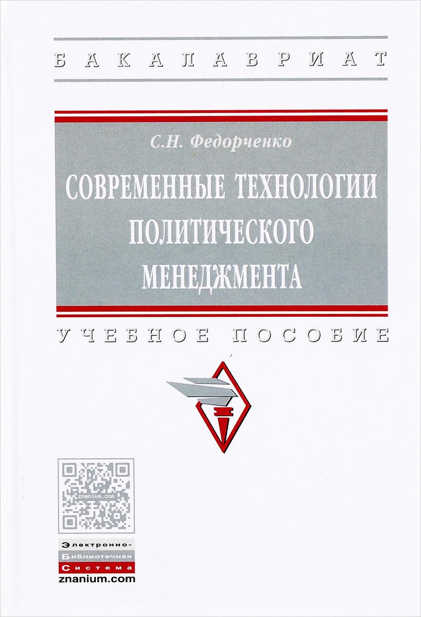 С. Н. Федорченко Современные технологии политического менеджмента. Учебное пособие