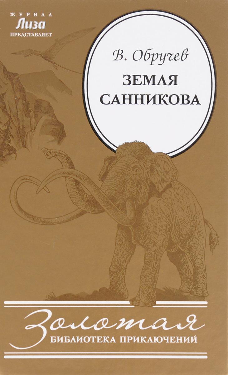 В. Обручев Земля Санникова